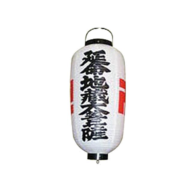 地蔵盆用 ビニール提灯「延命地蔵大菩薩」(白)