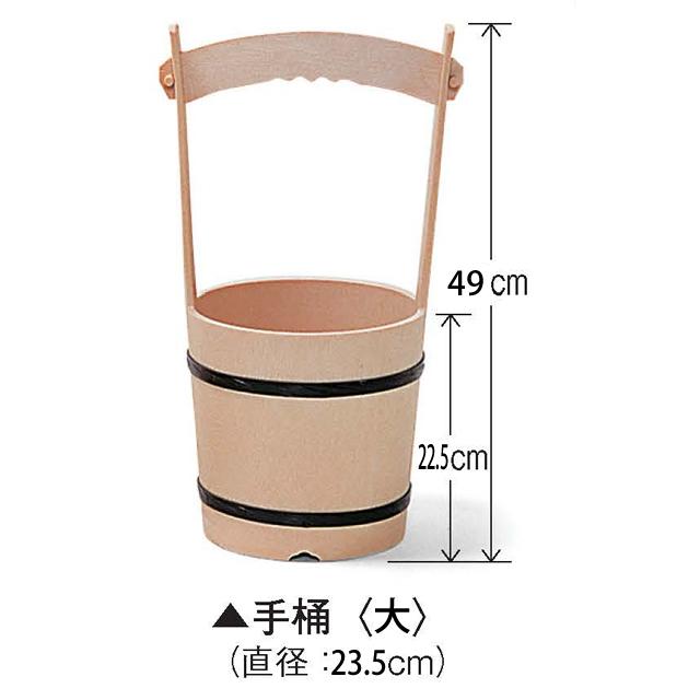 樹脂製 手桶〈大〉