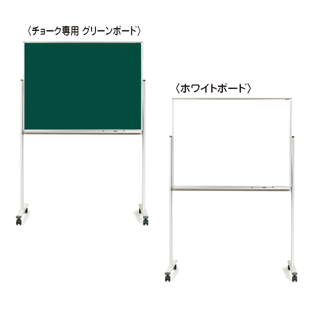 説教講演ボード(脚付き)・4尺タイプ(表面:ホワイトボード・裏面:黒板)