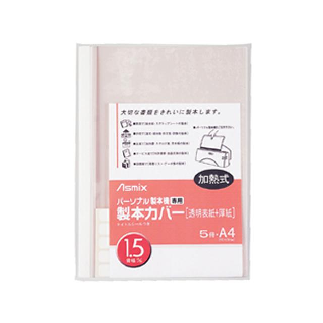 パーソナル製本機用 別売:製本カバー(5冊組)