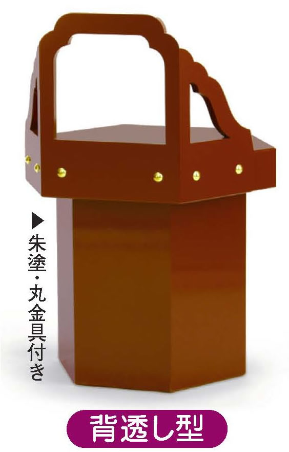 新型六角・回転椅子背透し型
