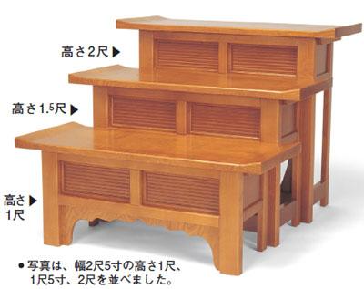 No.55502 折り畳式 万能ヒナ壇<栓>(高さ2尺)