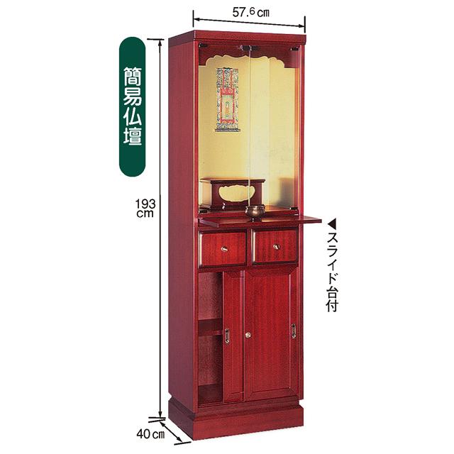 木製 簡易仏壇