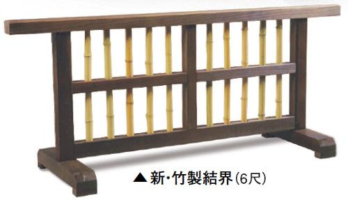 <屋外用>新・竹製結界