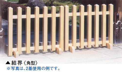 <屋外用>木製 結界 角型