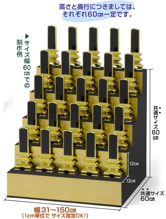 略式・位牌棚 サイズ幅60cmでの制作例