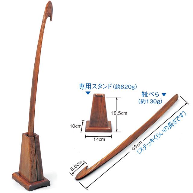 欅(けやき)ロング靴べら (スタンド付き)セット