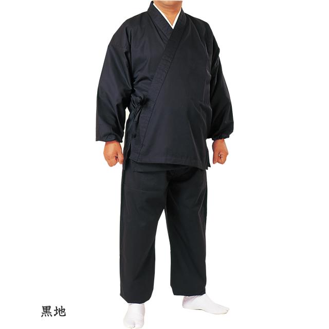 秋冬用 京作務衣 黒色