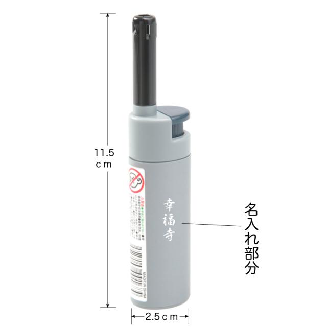 仏壇用ライター「カプリ」 12個組