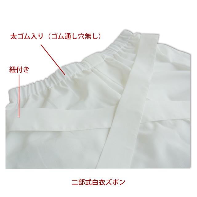 二部式白衣ズボンの仕様