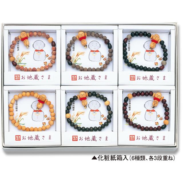 念珠・お地蔵さま 18個入(6種×3)