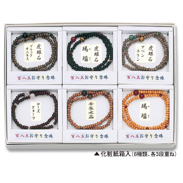 百八玉・お守り念珠 18個入(6種×3)
