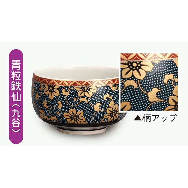 久谷焼 茶碗 青粒鉄仙