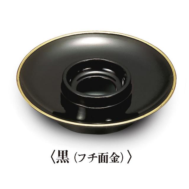穴開き 茶托〈フタ付き〉黒色(フチ面金)