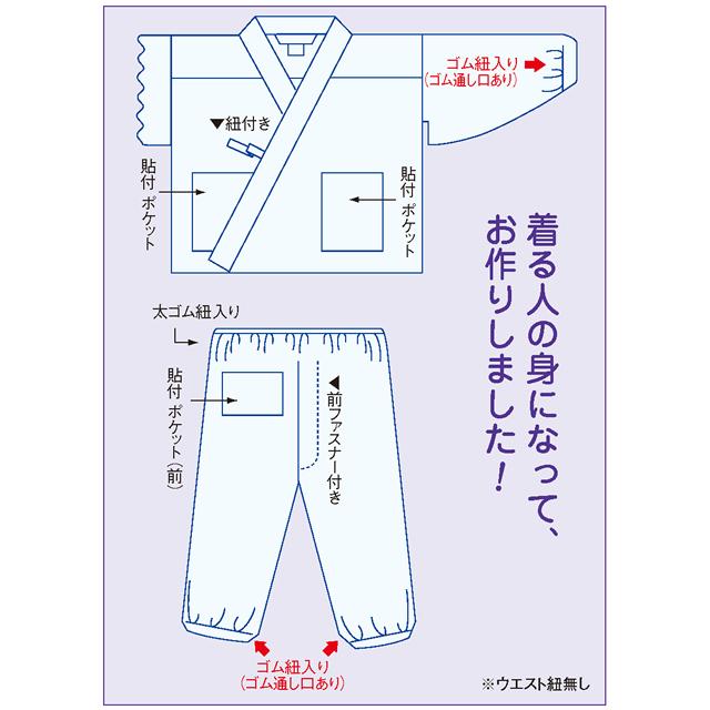 白無地 作務衣(上下セット) 図