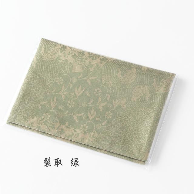経本念珠入れ 両袋式 ビニールカバー付き 裂取 緑