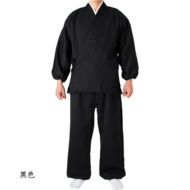 冬用 カシミヤ風 ドスキン織 作務衣 黒色