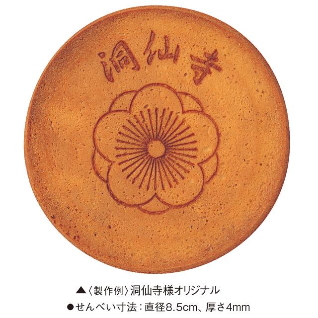 寺名・定紋入り せんべい(ご自坊オリジナル)