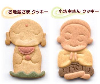 No.60201 手作りクッキー(小坊主さん / お地蔵さま) 100枚組