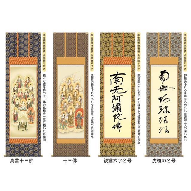 伝統仏事掛軸 準金襴本佛表装 金具飾り付き