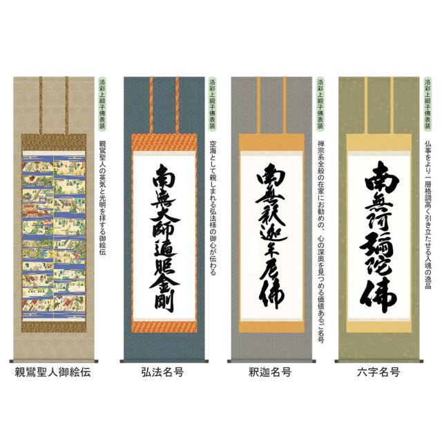 伝統仏事掛軸 洛彩上緞子佛表装