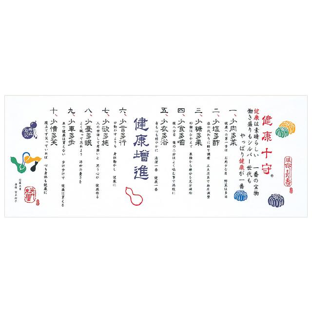 日本手拭い 健康十守