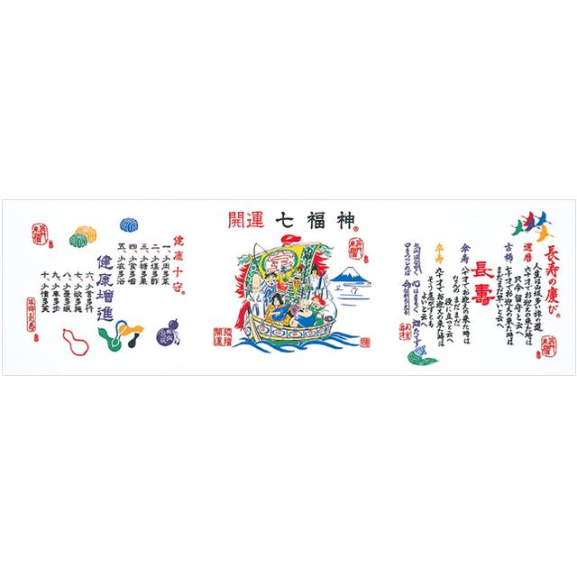 日本手拭い 健康と長寿