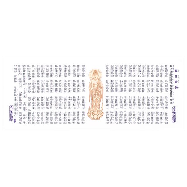 日本手拭い 観音経偈