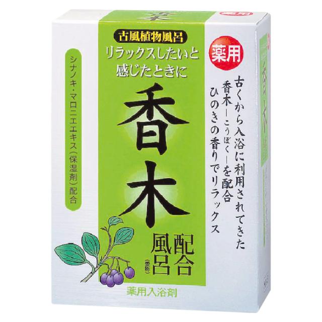 古風植物風呂 香木  1箱(25g×5包)