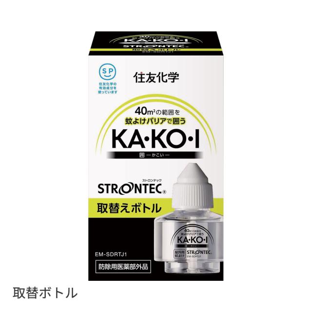 屋外用 蚊よけ「KA・KO・I」 取替ボトル