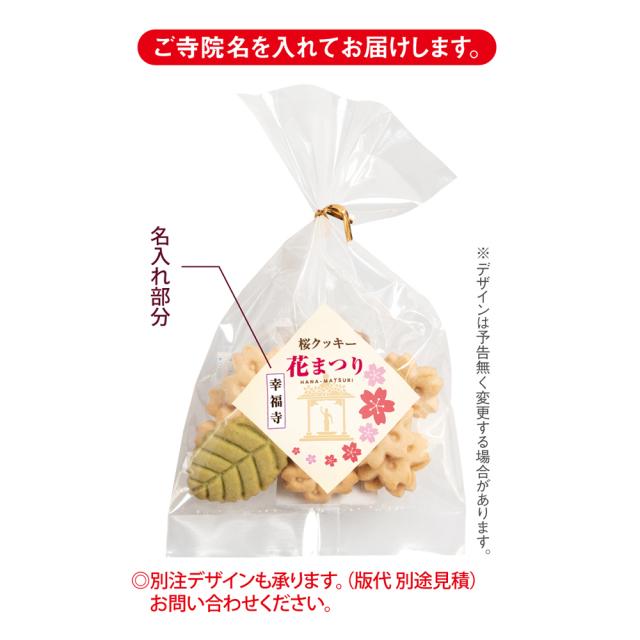 花まつり 桜クッキー 桜葉入り