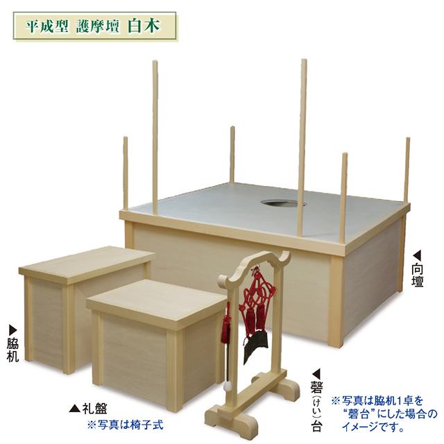 木製 平成型 護摩壇 セット 白木