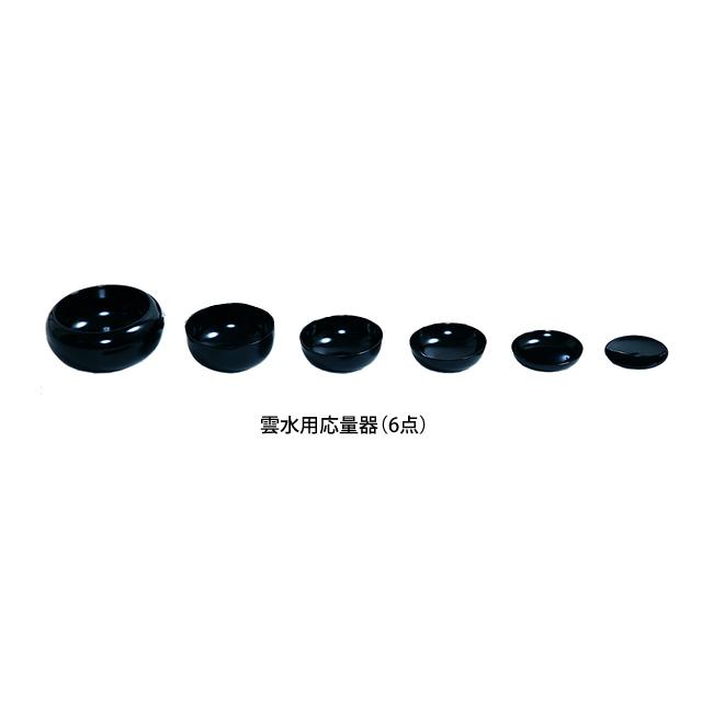 No.63174 曹洞宗 雲水用応量器 木製漆塗・黒 6点組