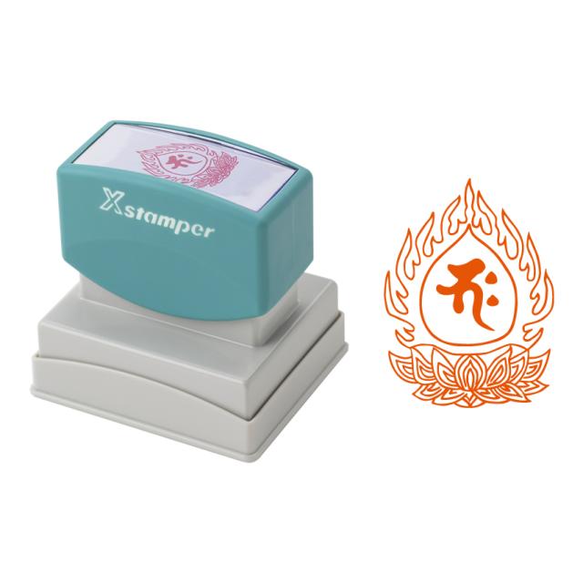 火焔宝珠 梵字印 シヤチハタタイプ