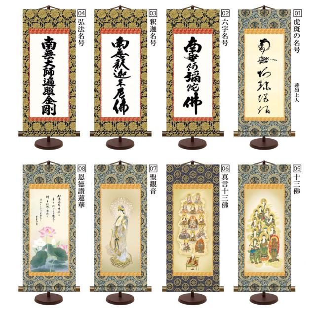 準金襴緞子 仏事卓上掛軸 専用スタンド付き