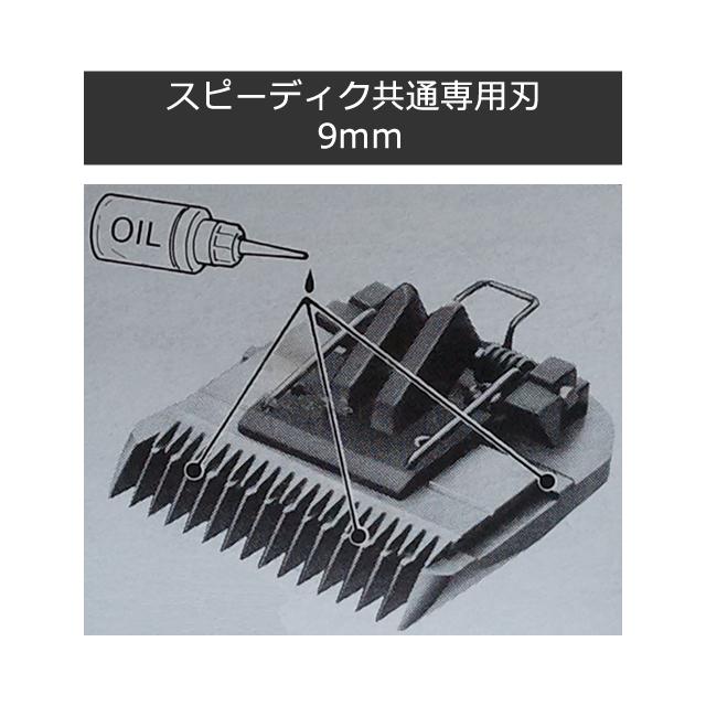 別売:スピーディク共通専用刃 9mm