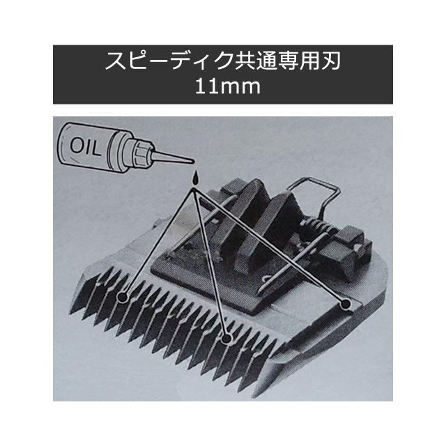 別売:スピーディク共通専用刃 11mm