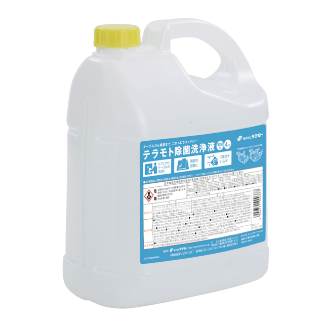 除菌洗浄液 4リットル