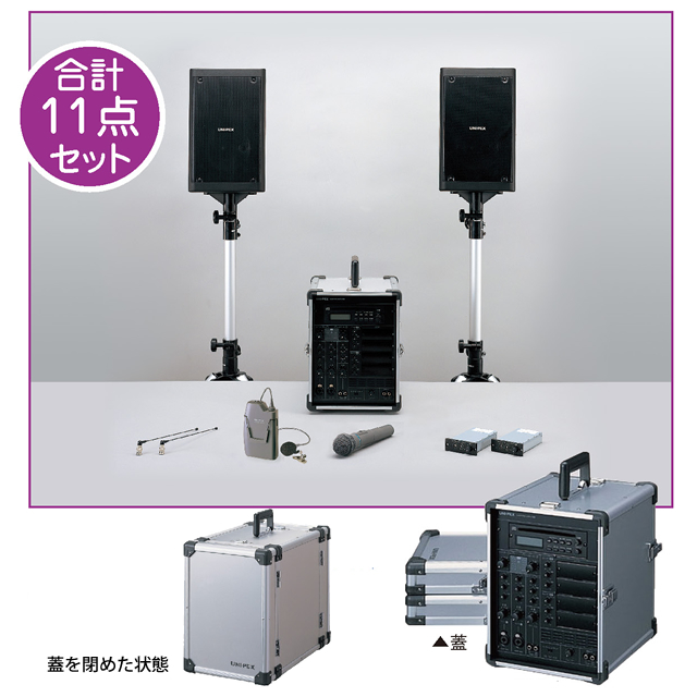 キャリングアンプ 広拡声型 (100W×2)セット 合計11点 屋外タイプ