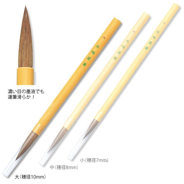 標準卒塔婆筆 大(穂径10mm・穂長45mm)