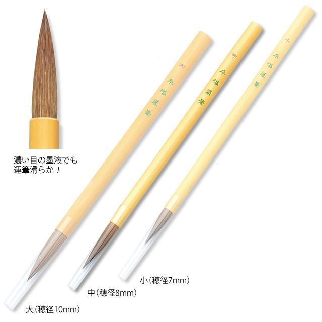 標準卒塔婆筆 中(穂径8mm・穂長40mm)