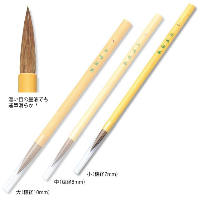 標準卒塔婆筆 小(穂径7mm・穂長32mm)