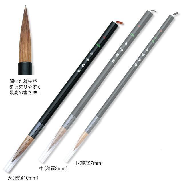 高級卒塔婆筆 大(穂径10mm・穂長45mm)