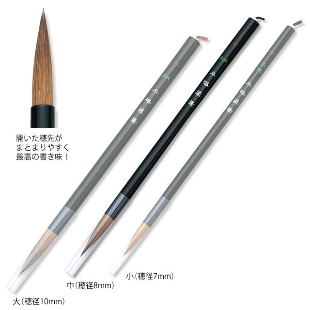 高級卒塔婆筆 中(穂径8mm・穂長40mm)