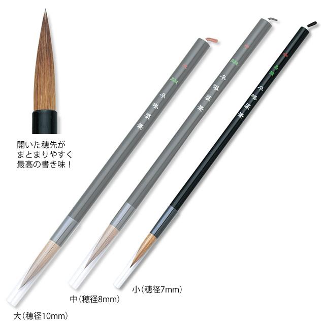 高級卒塔婆筆 小(穂径7mm・穂長32mm)