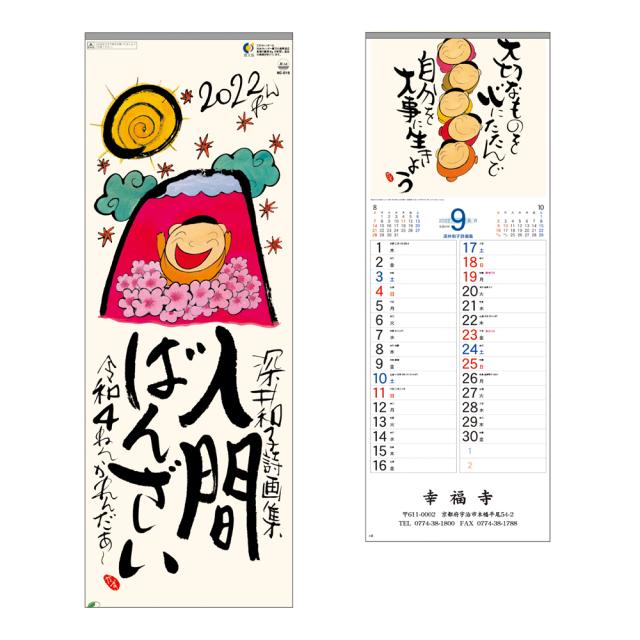 No.73008 人間ばんざい(深井和子詩画集)  1部価格  【2022年(令和4年)版カレンダー】
