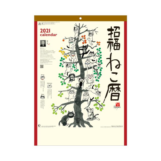 招福ねこ暦 1部価格  【2021年(令和3年)版カレンダー】