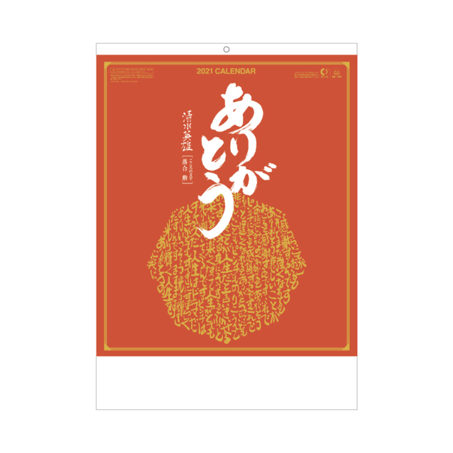 ありがとうカレンダー  【2021年(令和3年)版カレンダー】