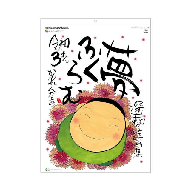 夢ふくらむ(深井和子詩画集)  【2021年(令和3年)版カレンダー】