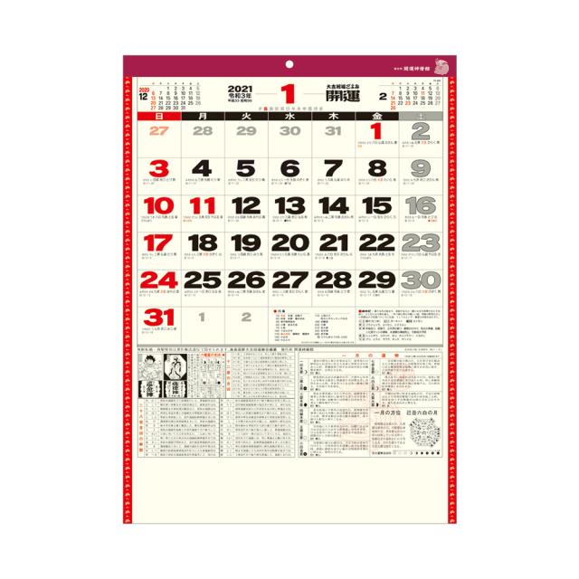 開運カレンダー(年間開運暦付) 【2021年(令和3年)版カレンダー】 1月